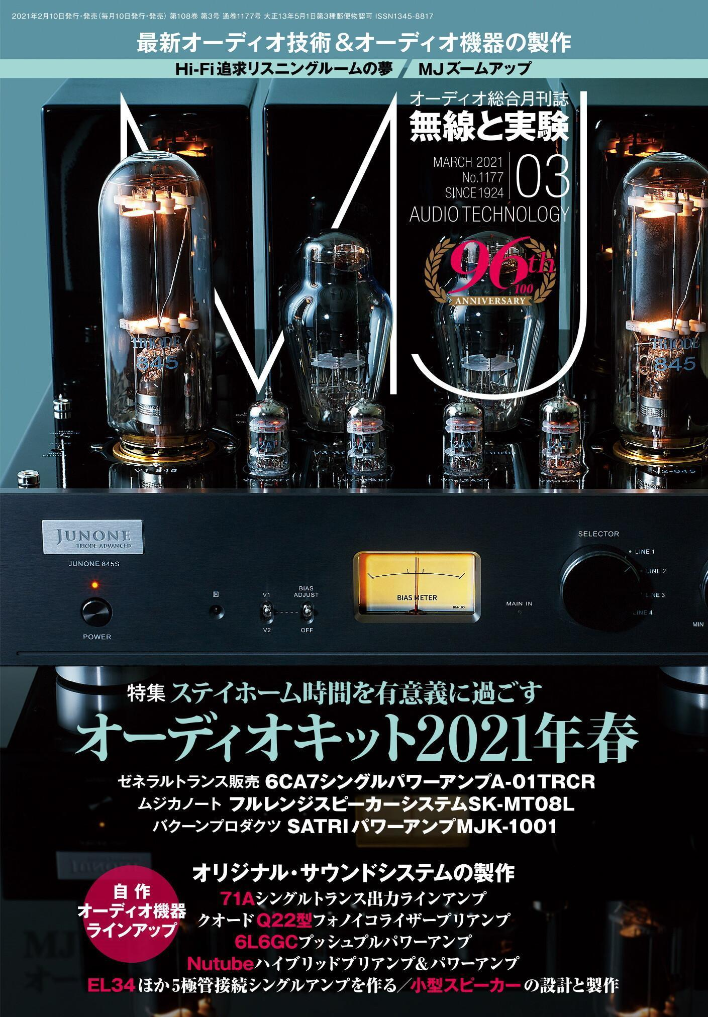 MJ 無線と実験 – 3月 2021