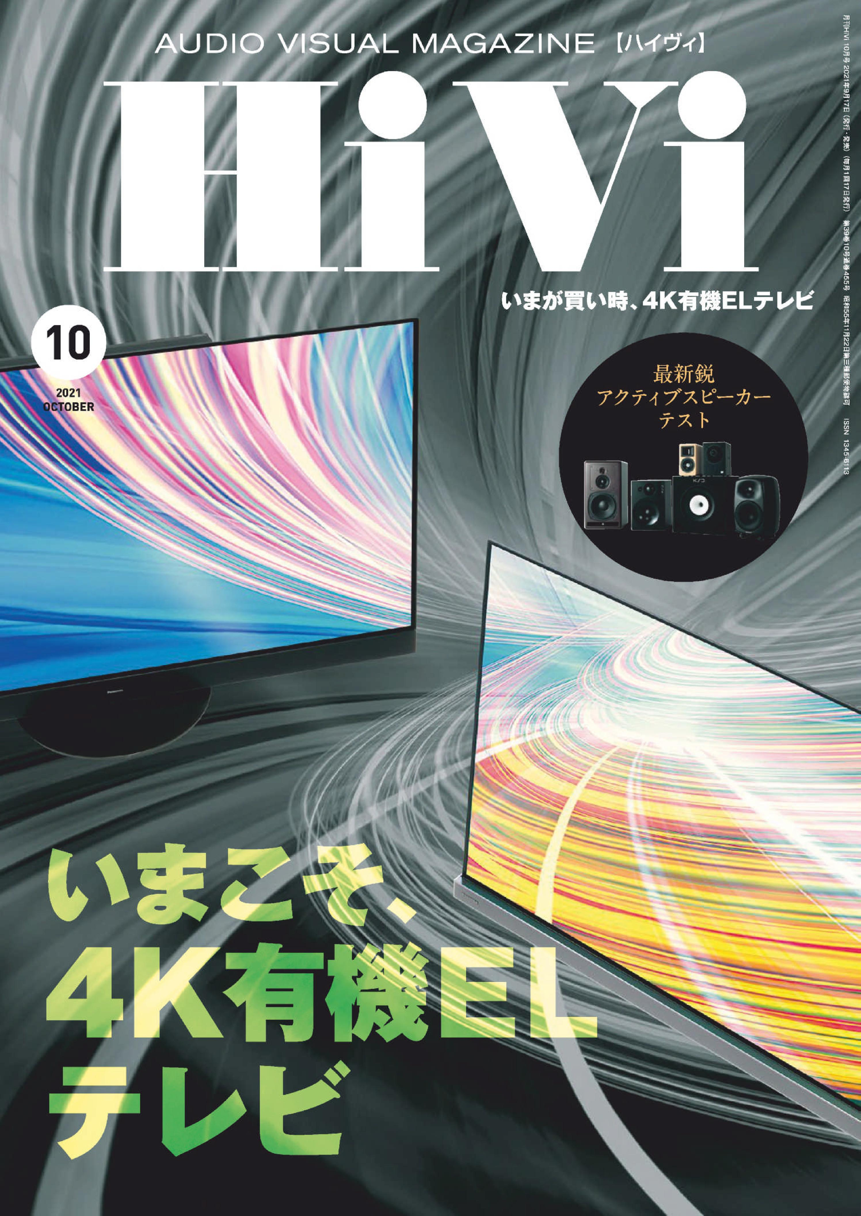 HiVi - 9月 2021