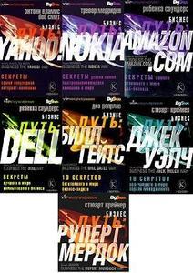 Семь книжек из серии