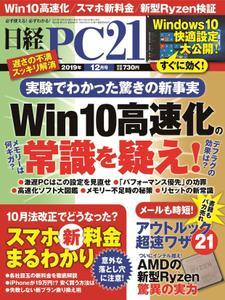 日経PC21 – 10月 2019