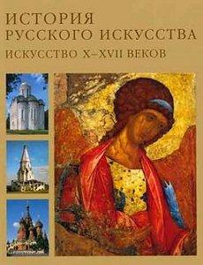 История русского искусства. Русское искусство X-XVII веков