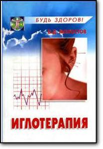 Молостов В.Д., «Иглотерапия»