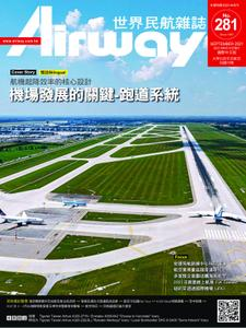 Airway Magazine 世界民航雜誌 – 八月 2021