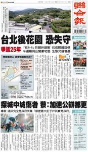 United Daily News 聯合報 – 16 十月 2021