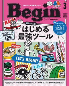 Begin ビギン - 1月 2021