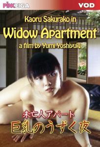 Widow Apartment: Big Tits' Aching Night (2007)