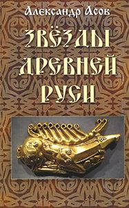Звезды древней Руси