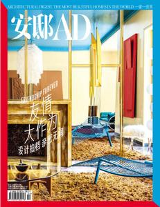 AD Architectural Digest China 安邸 - 四月 2021