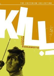 Kill! (1968) Kiru