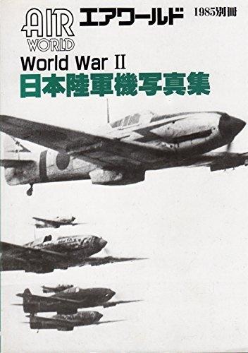 AirWorld (エアワールド) World War II 日本陸軍機写真集