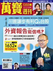 Marbo Weekly 萬寶週刊 – 18 十月 2019