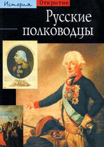 Русские полководцы