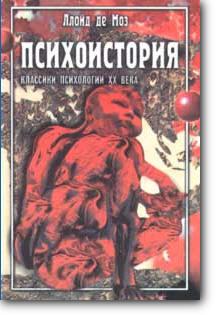 Ллойд Де Моз, «Психоистория»