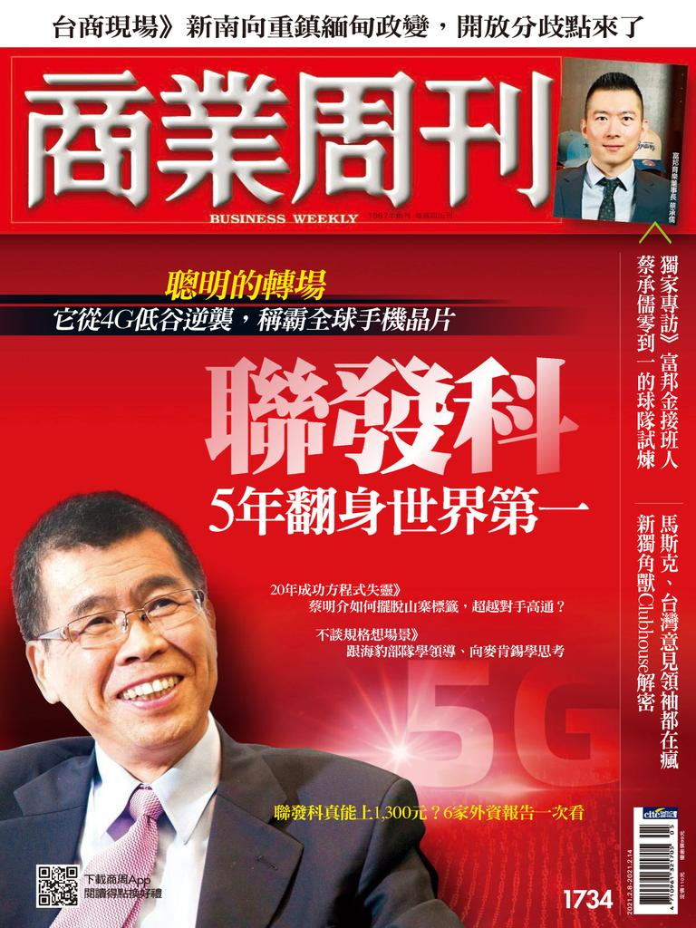 Business Weekly 商業周刊 - 08 二月 2021