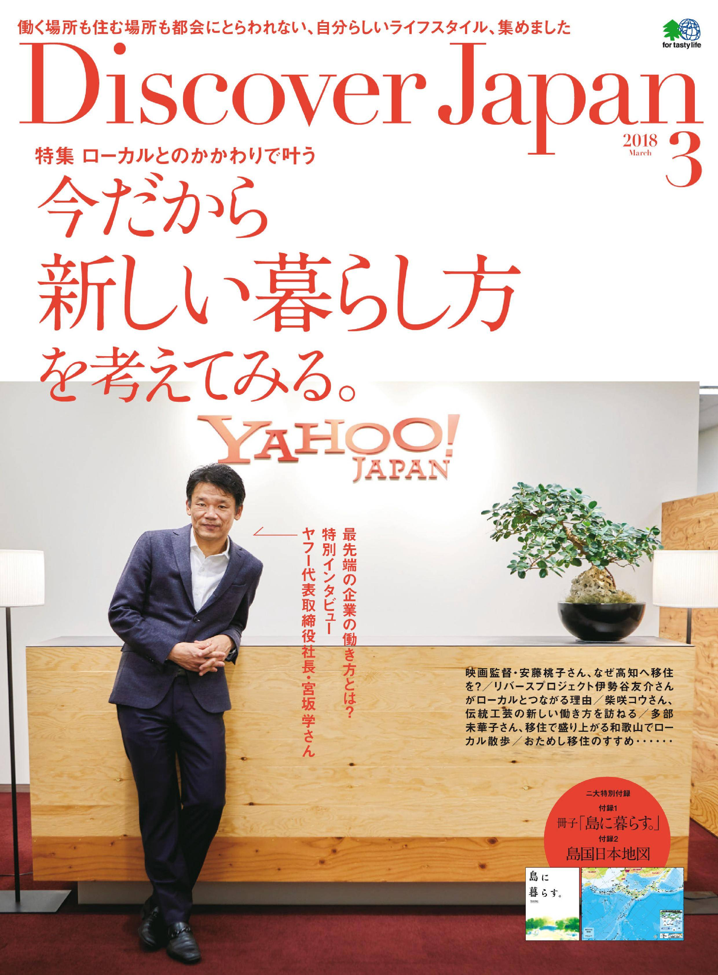 Discover Japan - 3月 2018