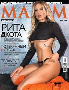 Maxim Russia - Август 2019