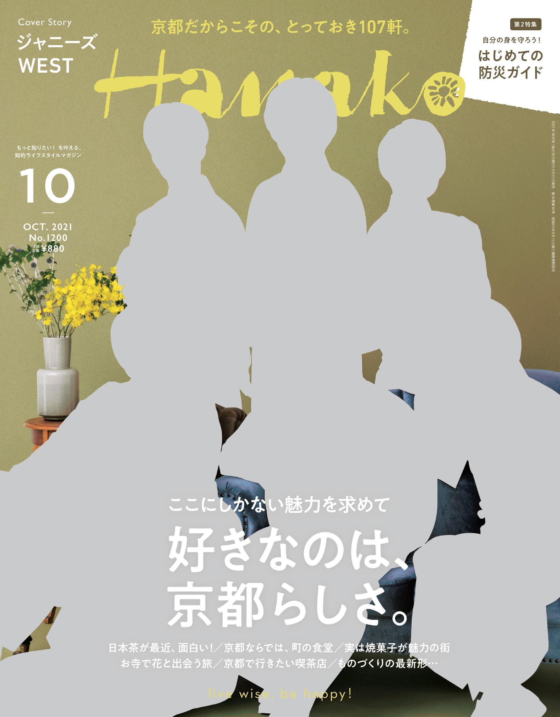 Hanako – 8月 2021