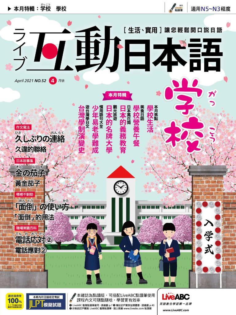 Live Interactive Japanese Magazine 互動日本語 - 4月 2021