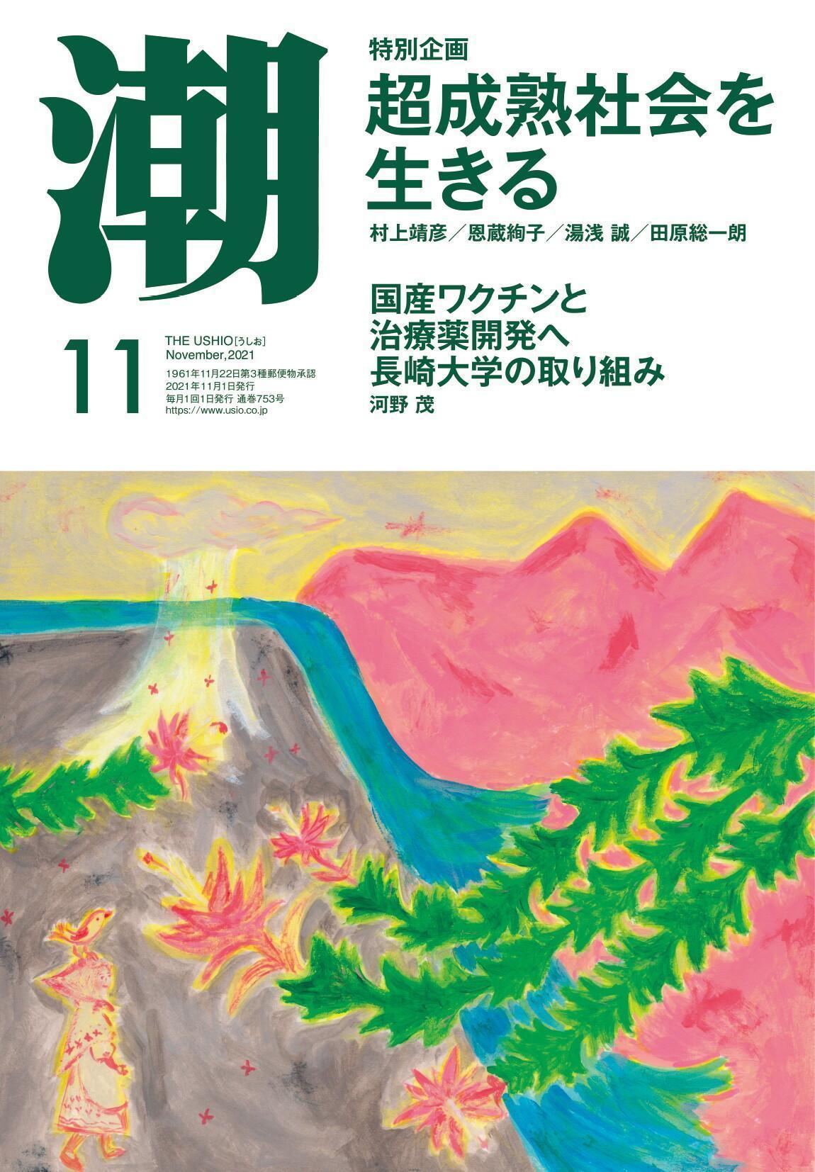 月刊「潮」電子版 – 10月 2021