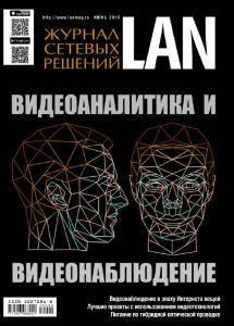 Журнал сетевых решений LAN - Июнь 2016