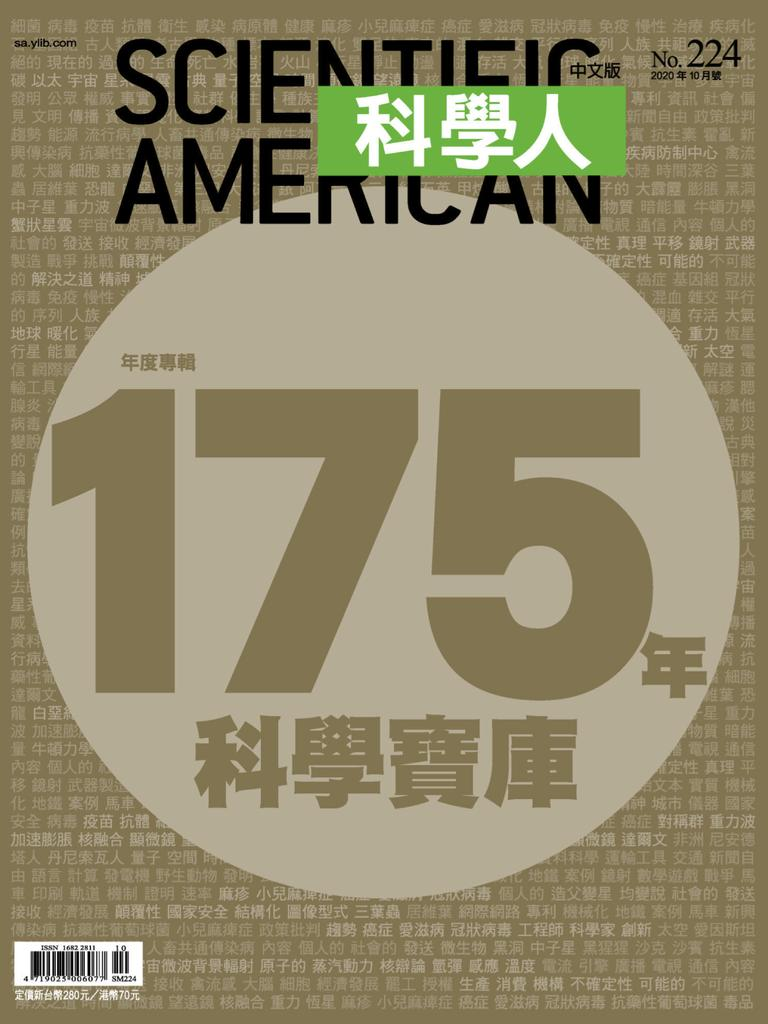 Scientific American Traditional Chinese Edition 科學人中文版 - 十月 2020