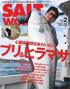 Salt World - 1月 2021