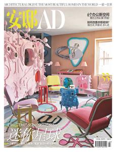 AD Architectural Digest China 安邸 - 三月 2019