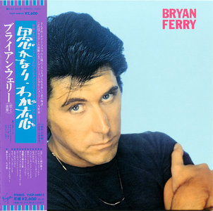 Bryan Ferry - These Foolish Things (1973) Japanese Remastered 2007 [Re-Up]