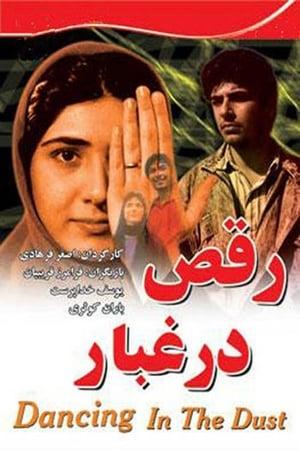 Dancing in the Dust (2003) Raghs dar ghobar
