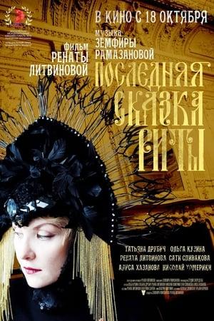 Rita's Last Fairy Tale (2012) Poslednyaya skazka Rity
